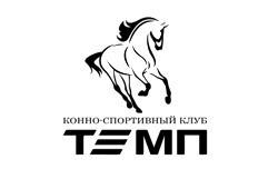 Конноспортивный клуб Темп